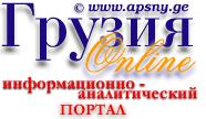 Новости Грузии