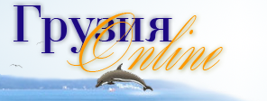 Грузия Online